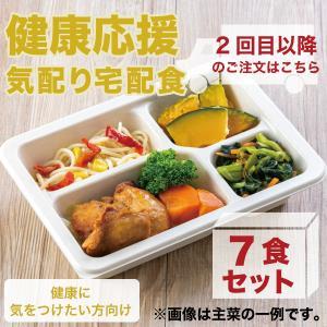 冷凍弁当/健康応援気配り宅配食/7食セット|wellness-dining