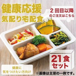 冷凍弁当/健康応援気配り宅配食/21食セット|wellness-dining