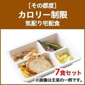 冷凍弁当/カロリー制限気配り宅配食/7食セット|wellness-dining