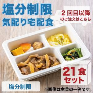 冷凍弁当/塩分制限気配り宅配食/21食セット|wellness-dining