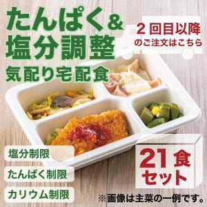 冷凍弁当/たんぱく&塩分制限気配り宅配食/21食セット|wellness-dining