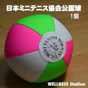 ミニテニスボール 日本ミニテニス協会公認ミニテニスボール1個