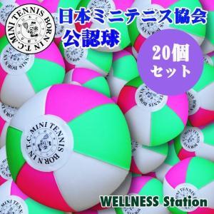 ミニテニスボール 日本ミニテニス協会公認ミニテニスボール20個セット