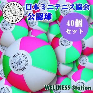 ミニテニスボール 日本ミニテニス協会公認ミニテニスボール40個セット