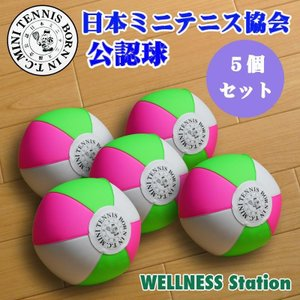 ミニテニスボール 日本ミニテニス協会公認ミニテニスボール5個