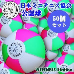 ミニテニスボール 日本ミニテニス協会公認ミニテニスボール50個セット