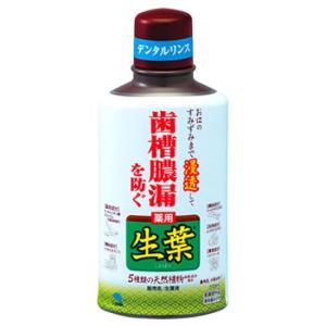 薬用 生葉液 (330ml)