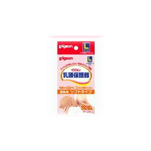 乳頭保護器 授乳用ソフトタイプ 2個入 Lサイズの関連商品10
