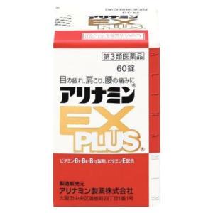 【第3類医薬品】タケダ  アリナミンEX プラス(PLUS) 60錠