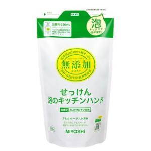 ミヨシ石鹸 泡のキッチンハンド 詰替用 (220ml)|wellness-web