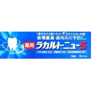 エスエス製薬 薬用歯みがき ラカルトニュー5 (190g) 医薬部外品 wellness-web