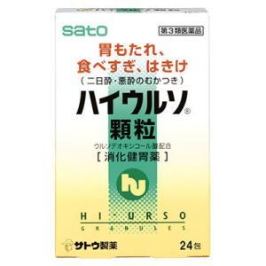 【第3類医薬品】サトウ製薬 ハイウルソ顆粒 24包