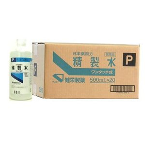 【第3類医薬品】ケース販売 精製水 (500ml)×20本|wellness-web