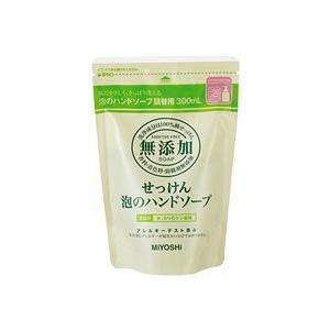 ミヨシ石鹸 無添加 せっけん 泡のハンドソープ 詰替用 (3...