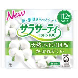 小林製薬 サラサーティ コットン100 無香料 (112個) おりものシート wellness-web