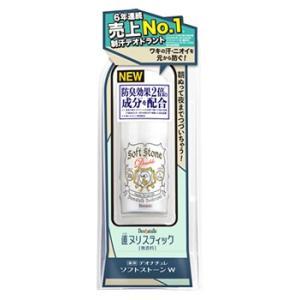 ワキガ・汗臭に! デオナチュレ ソフトストーン W 薬用デオドラントスティック (20g)