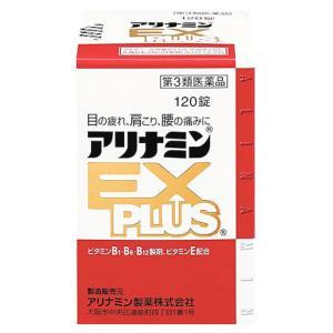 【第3類医薬品】タケダ アリナミンEX プラス(PLUS) (120錠)