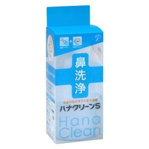 ハナクリーンS (本体1個+専用洗浄剤 サーレS 10包) ハンディタイプ鼻洗浄器 一般医療機器 送料無料|wellness-web