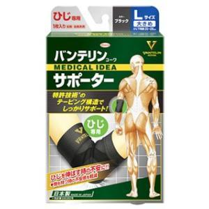 興和 バンテリンコーワ サポーター ひじ専用 大きめ Lサイズ 左右共用 ブラック (1枚入)|wellness-web