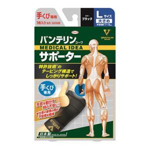 興和 バンテリンコーワ サポーター 手くび専用 大きめ Lサイズ ブラック (1枚) 右手・左手共用|wellness-web