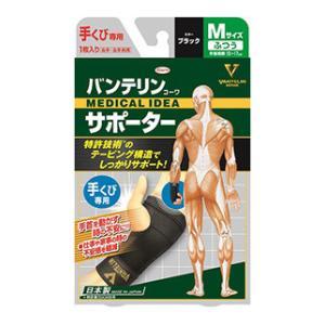 興和 バンテリンコーワ サポーター 手くび専用 ふつう Mサイズ ブラック (1枚) 右手・左手共用|wellness-web