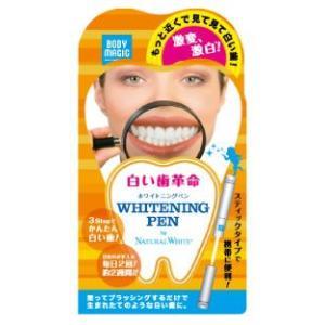 ナチュラルホワイト ボディマジック ホワイトニングペン 白い歯革命 ラピッドホワイトBスティック ジェルハミガキ|wellness-web