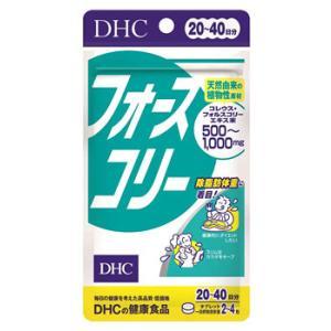 DHCの健康食品 フォースコリー 20日分 コレウスフォルスコリエキス (80粒) ※軽減税率対象商品 wellness-web
