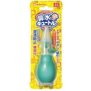 チュチュベビー 鼻水キュートルNEW 鼻水とり器 ★内容量:1個★特長:吸って、スッキリ! ◆手軽で...