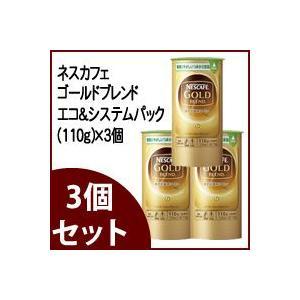 《3個セット販売》 ネスレ ネスカフェ ゴールドブレンド エコ&システムパック (110g)×3個