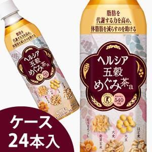 ケース 花王 ヘルシア 五穀めぐみ茶 (500ml×24本) 特定保健用食品