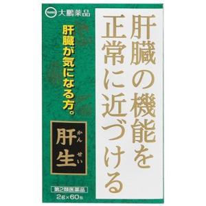 【第2類医薬品】大鵬薬品工業 肝生 かんせい (2g×60包) 送料無料