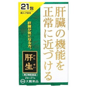 【第2類医薬品】大鵬薬品工業 肝生 (21包)