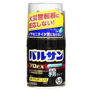 【第2類医薬品】ライオン バルサン プロEX ノンスモーク霧タイプ 6-10畳用 (46.5g)
