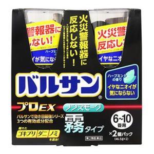 【第2類医薬品】ライオン バルサン プロEX ノンスモーク霧タイプ 6-10畳用 (46.5g×2個)