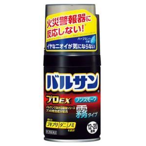 【第2類医薬品】ライオン バルサン プロEX ノンスモーク霧タイプ 12-20畳用 (93g)