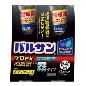 【第2類医薬品】ライオン バルサン プロEX ノンスモーク霧タイプ 12-20畳用 (93g×2個)