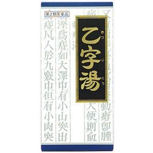 【第2類医薬品】クラシエ薬品 「クラシエ」 乙字湯エキス 顆粒 (45包) 送料無料