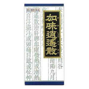 【第2類医薬品】クラシエ薬品 「クラシエ」漢方 加味逍遙散料 エキス 顆粒 (45包) 送料無料