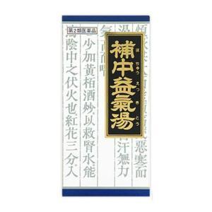 【第2類医薬品】クラシエ薬品 補中益気湯 エキス 顆粒 クラシエ (45包) 送料無料