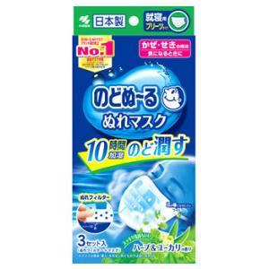 小林製薬 のどぬ〜る ぬれマスク 就寝用 ハーブ&ユーカリの香り (3セット入り)