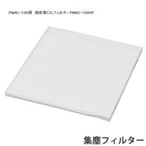 アイリスオーヤマ PM2.5対応 空気清浄機 PMAC-100用 別売集じんフィルター PMAC-100HF|wellness-web