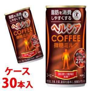 《ケース》 花王 ヘルシア コーヒー ヘルシアコーヒー 微糖ミルク (185g×30本) 特定保健用食品 トクホ 送料無料 ※軽減税率対象商品|wellness-web