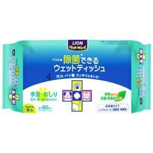 ライオン ペットキレイ 除菌できる ウェットテ...の関連商品4