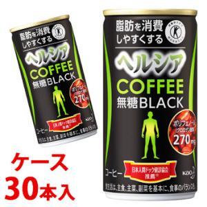 《ケース》 花王 ヘルシア コーヒー ヘルシアコーヒー 無糖ブラック (185g×30本) 特定保健用食品 トクホ  送料無料 ※軽減税率対象商品|wellness-web