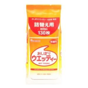 和光堂 おしぼりウエッティー つめかえ用 (130枚) 詰め替え用 wellness-web