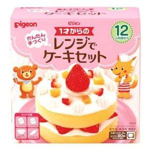 ピジョン 1才からの レンジでケーキセット 12ヶ月頃から (1セット) 手づくり ケーキ