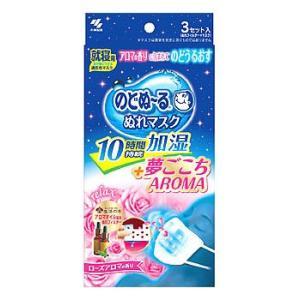 小林製薬 のどぬ〜る ぬれマスク 夢ごこち AROMA アロマ ローズアロマの香り (3セット) 就寝用 のどぬーる