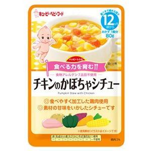 キューピー ベビーフード ハッピーレシピ チキンのかぼちゃシチュー 12ヶ月頃から (80g)