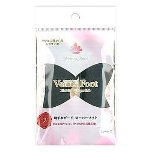 木原産業 ヴィーナスフット 靴ずれガード スーパーソフト かかと用クッション フリーサイズ ブラック...