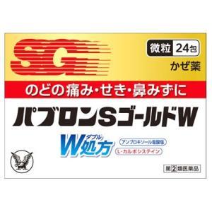 【第(2)類医薬品】大正製薬 パブロンSゴールドW 微粒 (...